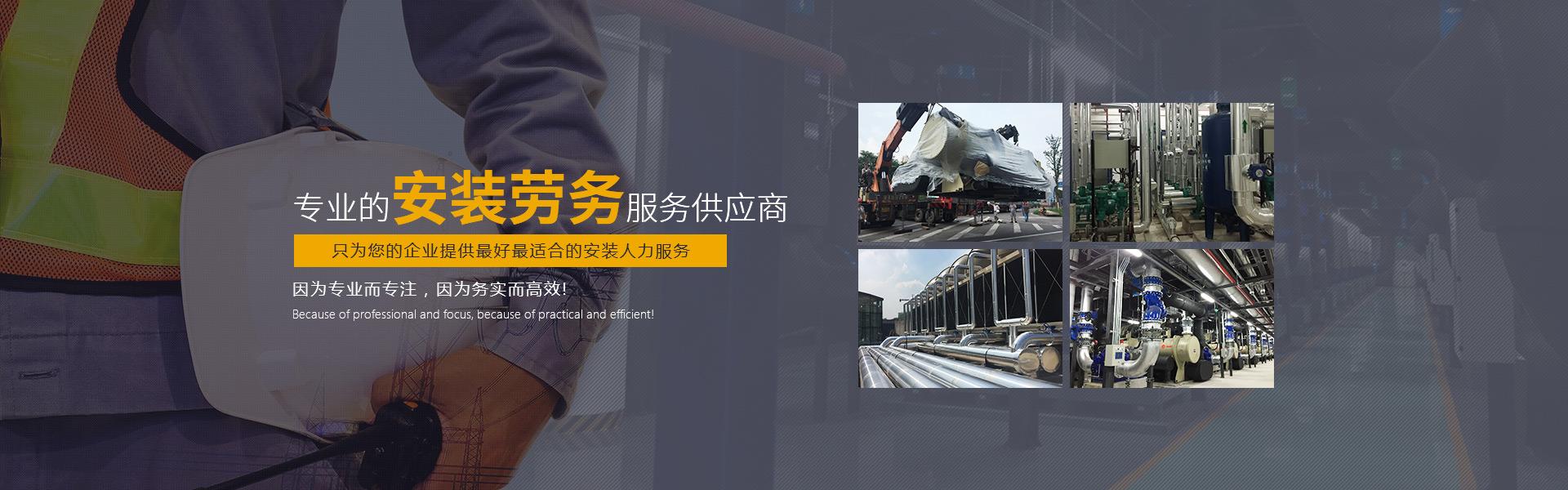 重庆建筑劳务派遣